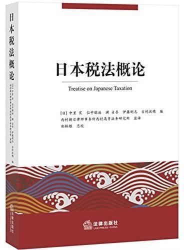 日本税法概论