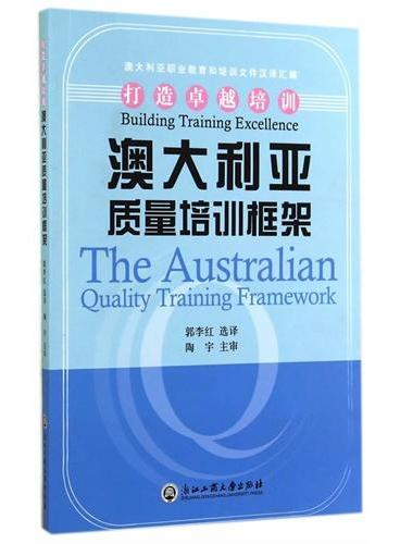 澳大利亚质量培训框架