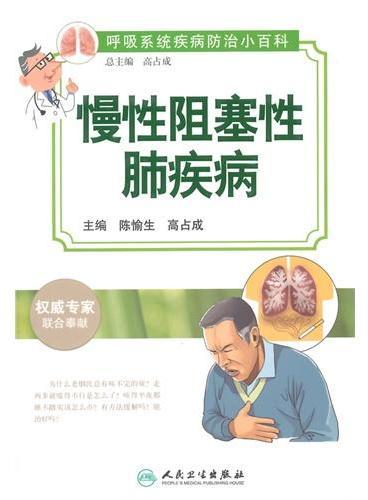 呼吸系统疾病防治小百科·慢性阻塞性肺疾病