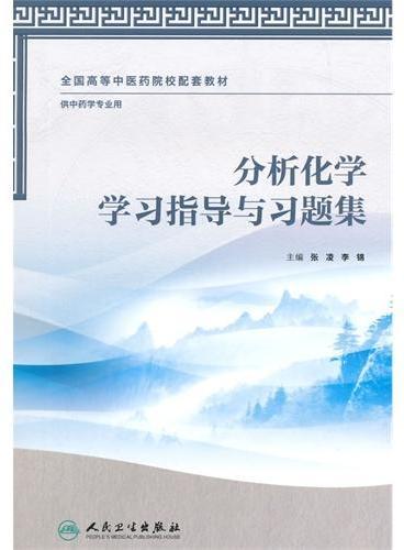 分析化学学习指导与习题集(本科中医药类/中药学配教)