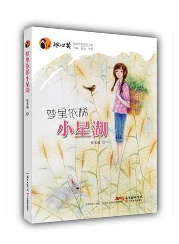 冰心奖获奖作家原创书系:梦里依稀小星湖