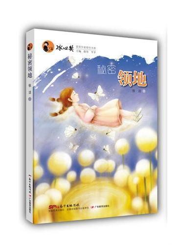冰心奖获奖作家原创书系:秘密领地