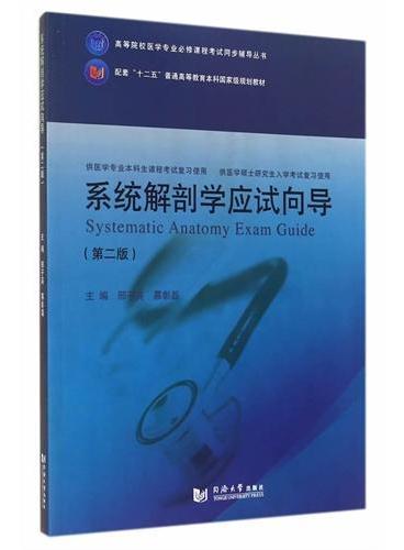 系统解剖学应试向导(第二版)