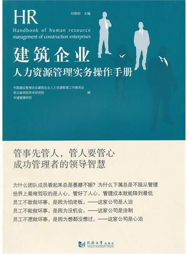 建筑企业人力资源管理实务手册