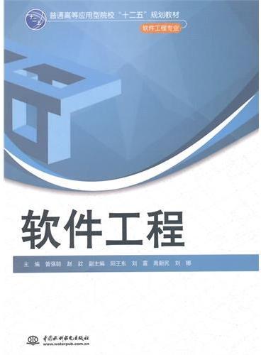 """软件工程(普通高等应用型院校""""十二五""""规划教材——软件工程专业)"""
