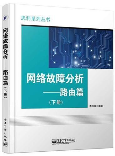 网络故障分析——路由篇(下册)