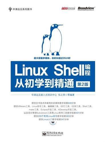 Linux Shell编程从初学到精通(第2版)(含DVD光盘1张)