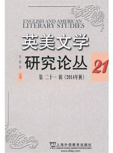 英美文学研究论丛(第21辑)