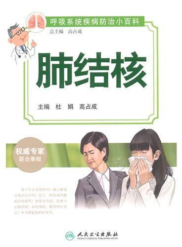 呼吸系统疾病防治小百科·肺结核