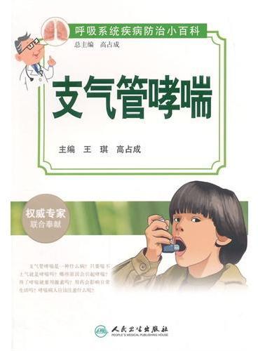 呼吸系统疾病防治小百科·支气管哮喘