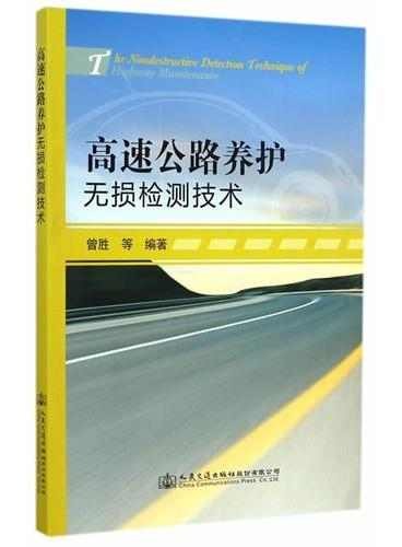 高速公路养护无损检测技术