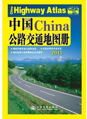 中国公路交通地图册(2015版)