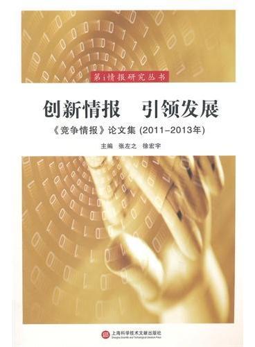 创新情报 引领发展——《竞争情报》论文集(2011-2013年)