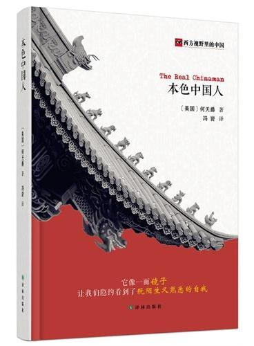 西方视野里的中国:本色中国人