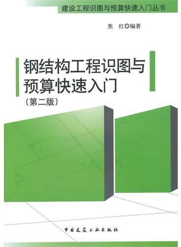钢结构工程识图与预算快速入门(第二版)