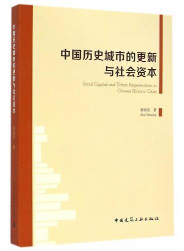 中国历史城市的更新与社会资本