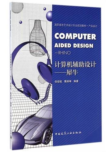 计算机辅助设计--犀牛