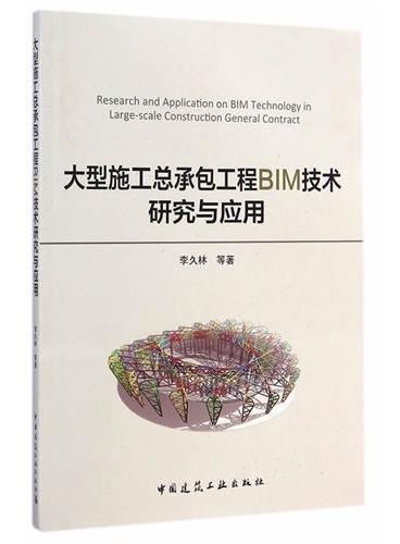 大型施工总承包工程BIM技术研究与应用