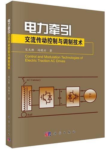 电力牵引交流传动控制与调制技术