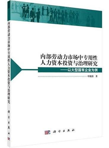 内部劳动力市场中专用性人力资本投资与治理
