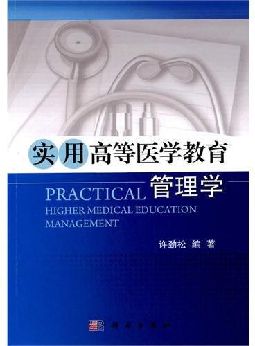 实用高等医学教育管理学