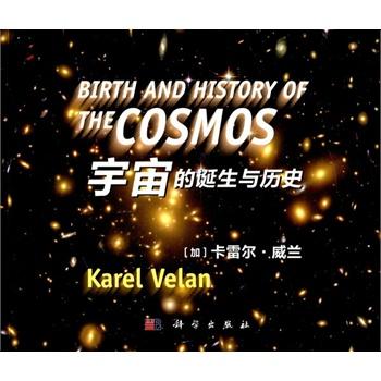 宇宙的诞生及历史(翻译)