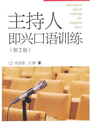 主持人即兴口语训练(第2版)