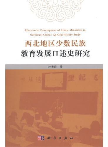西北地区少数民族教育发展口述史研究
