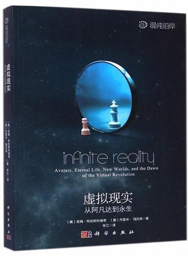 虚拟现实——从阿凡达到永生