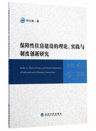 保障性住房建设的理论、实践与制度创新研究