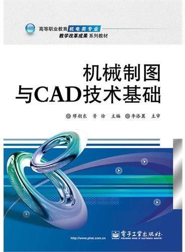 机械制图与CAD技术基础