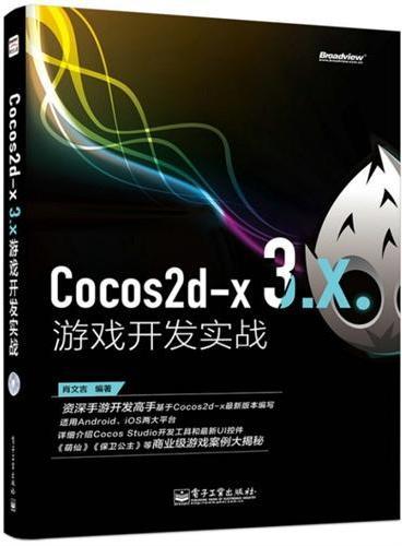 Cocos2d-x 3.x游戏开发实战(含CD光盘1张)