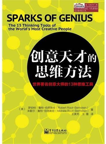 创意天才的思维方法:世界著名创意大师的13种思维工具
