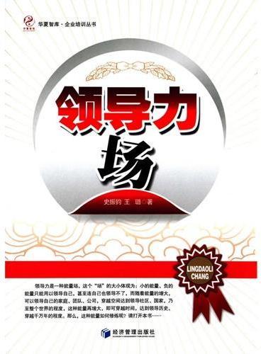 领导力场(华夏智库·企业培训丛书)