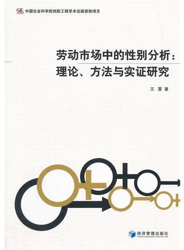 劳动市场中的性别分析:理论、方法与实证研究
