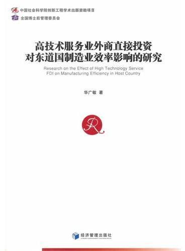 高技术服务业外商直接投资对东道国制造业效率影响的研究
