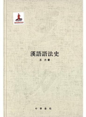 汉语语法史(精)--国家出版基金项目