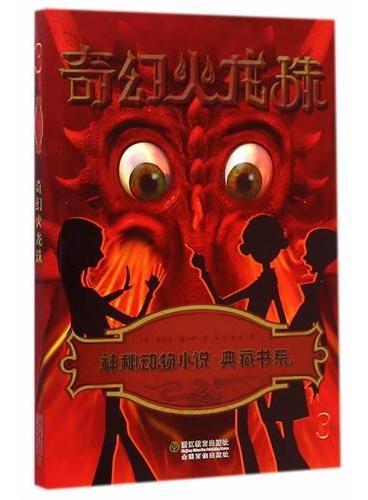 神秘动物小说·典藏书系:奇幻火龙珠