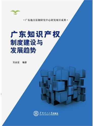 广东知识产权制度建设与发展趋势