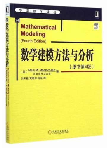 数学建模方法与分析(原书第4版,五步方法帮助读者迅速掌握数学建模的真谛)