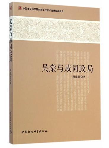吴棠与咸同政局(创新工程)