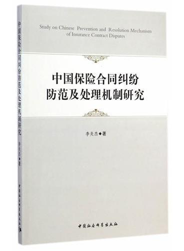 中国保险合同纠纷防范及处理机制研究