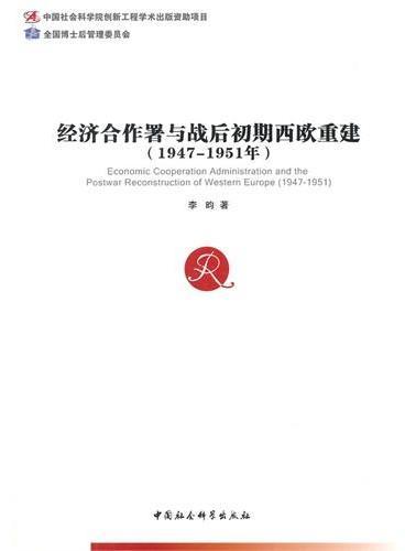 经济合作署与战后初期西欧重建(1947-1951年)(创新工程)