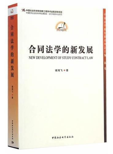 合同法学的新发展(学科发展报告·当代中国学术史系列)创新工程