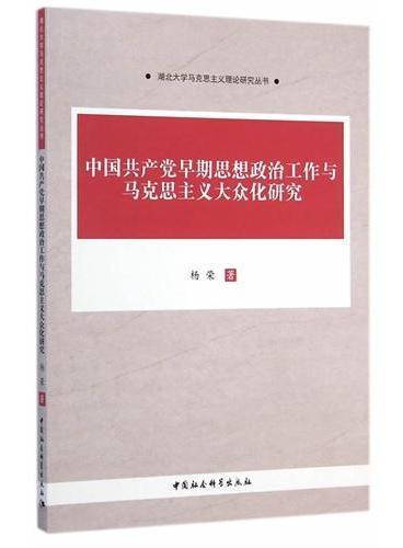 中国共产党早期思想政治工作与马克思主义大众化研究