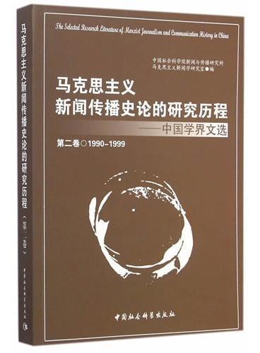 马克思主义新闻传播史论的研究历程(第二卷 1990-1999)