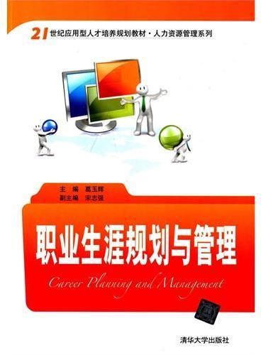 职业生涯规划与管理(21世纪应用型人才培养规划教材·人力资源管理系列)