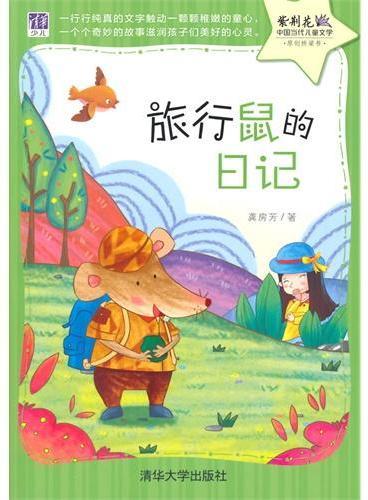 旅行鼠的日记(紫荆花——中国当代儿童文学原创桥梁书)
