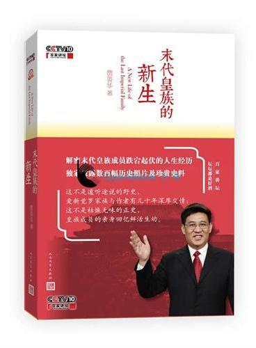 末代皇族的新生 《百家讲坛》热播节目同名图书!