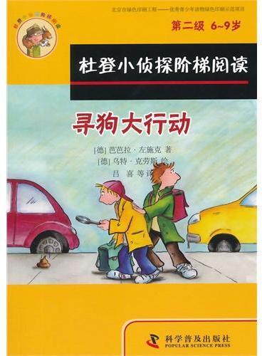 杜登小侦探阶梯阅读(第二级6-9岁)-寻狗大行动 我想长水痘